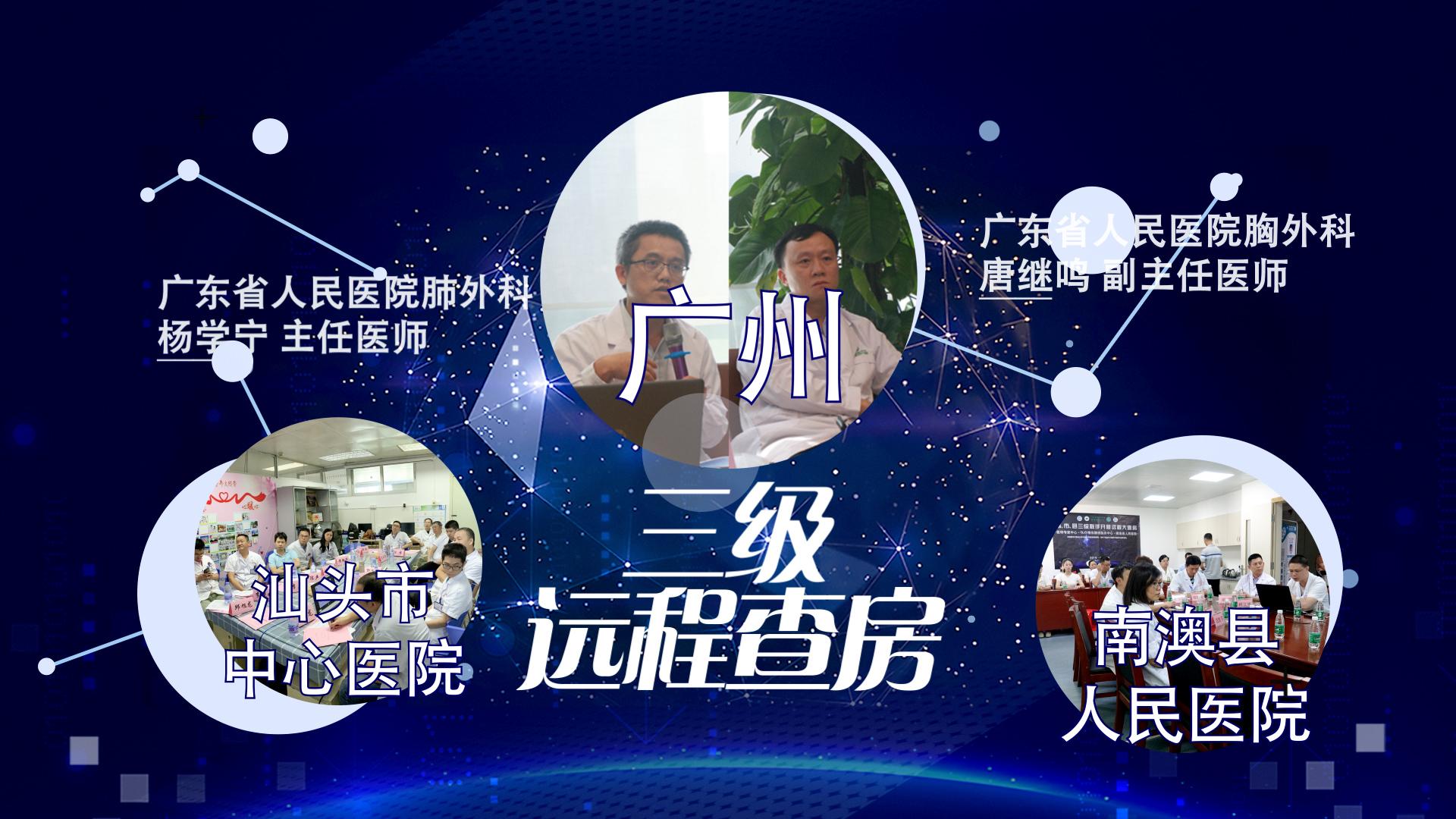广东省市县三级远程查房活动完美落地!响应分级诊疗制度