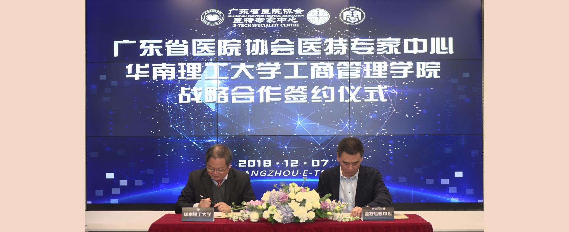 携手名院!医特专家中心与华南理工大学工商管理学院签署深化战略合作协议