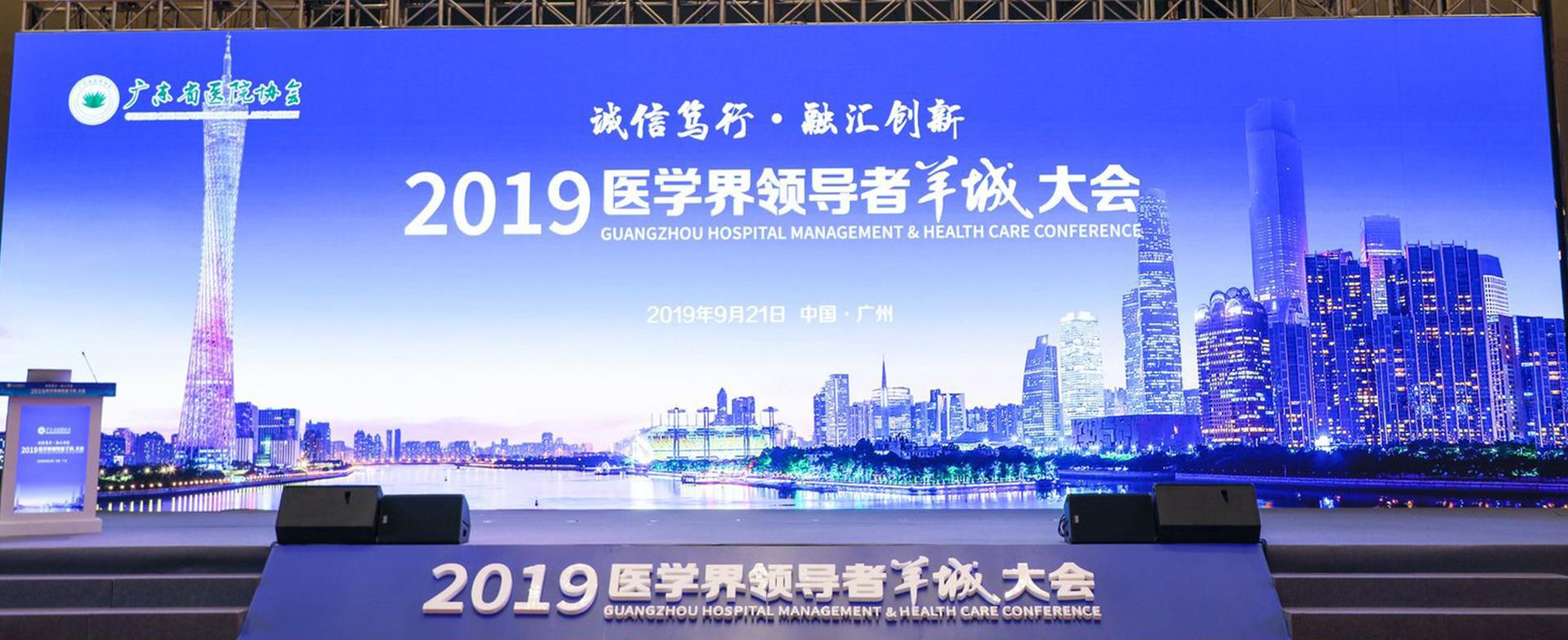 """2019年9月21日""""医学界领导者羊城大会""""隆重举行"""